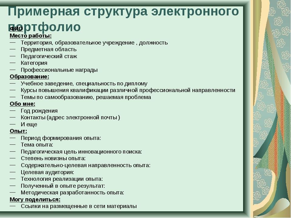 Примерная структура электронного портфолио ФИО Место работы: Территория, обра...