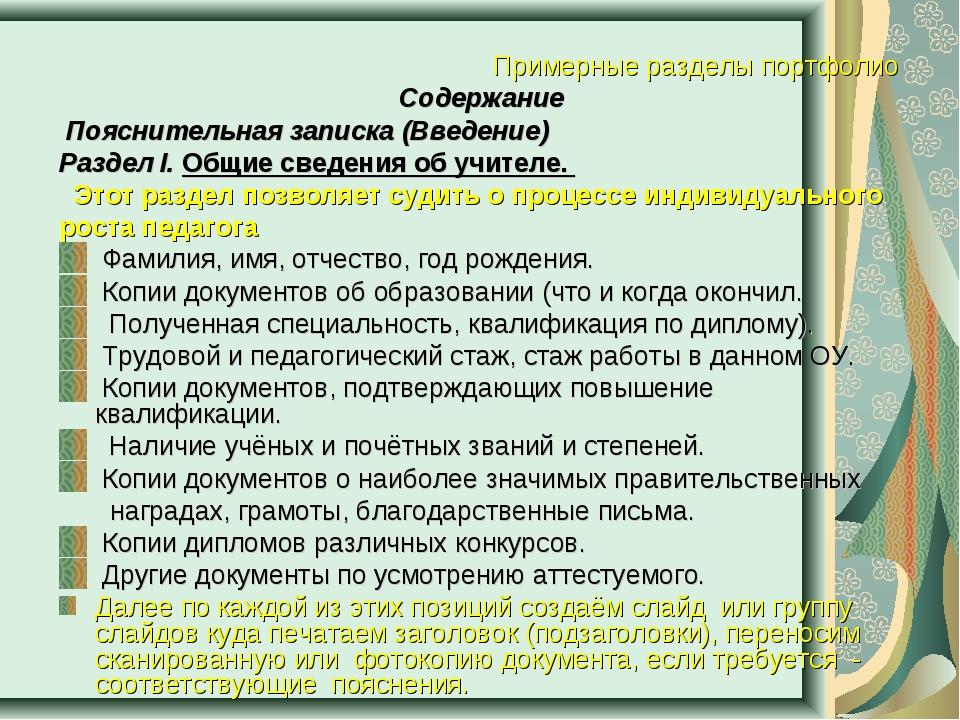 Примерные разделы портфолио Содержание Пояснительная записка (Введение) Разд...