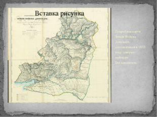 Подробная карта Земли Войска Донского, составленная в 1833 году генерал-майор