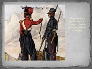 Обер-офицер и рядовой казак Великого Войска Донского начала XIX века.