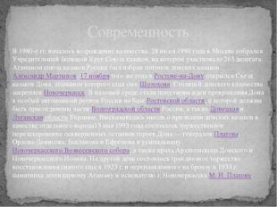 Современность В 1980-е гг. началось возрождение казачества. 28 июня 1990 года