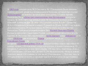 В1805 годудонской полк №2 Сысоева и №3 Ханженкова были приданы корпусу ру