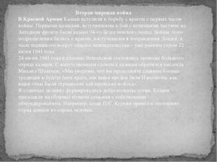 Вторая мировая война В Красной АрмииКазаки вступили в борьбу с врагом с перв