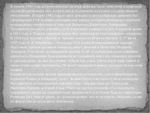 В начале 1942 года добровольческие казачьи дивизии были зачислены в кадровый