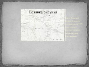 Карта Владений Войска Донского, составленная в 1778 году инженер-генерал-майо