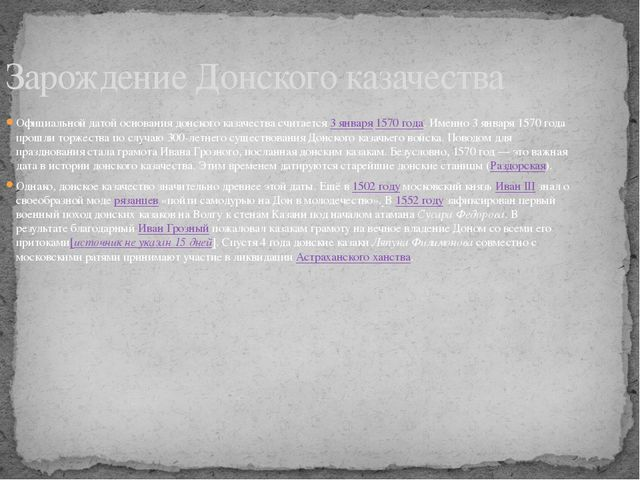 Зарождение Донского казачества Официальной датой основания донского казачеств...