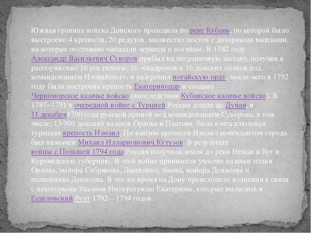 Южная граница войска Донского проходила пореке Кубань, по которой было выстр...