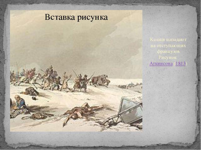 Казаки нападают на отступающих французов РисунокАткинсона(1813)