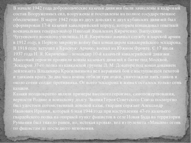 В начале 1942 года добровольческие казачьи дивизии были зачислены в кадровый...