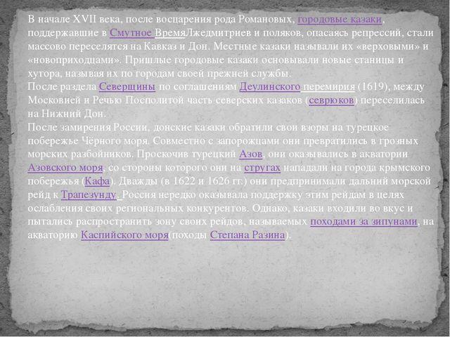 В начале XVII века, после восцарения рода Романовых,городовые казаки, поддер...