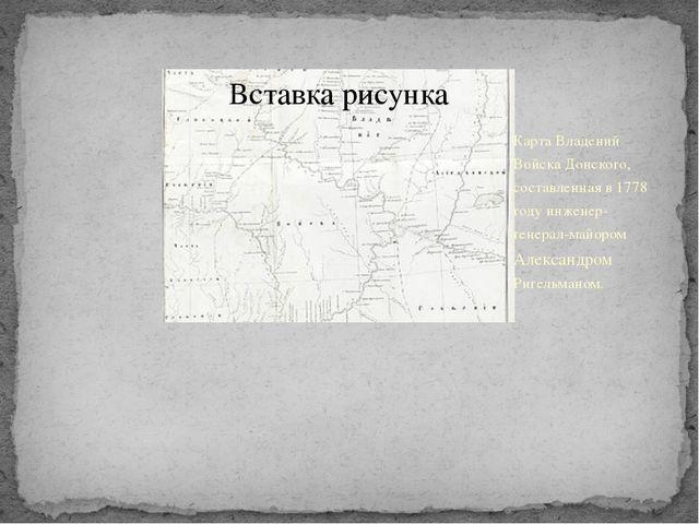Карта Владений Войска Донского, составленная в 1778 году инженер-генерал-майо...