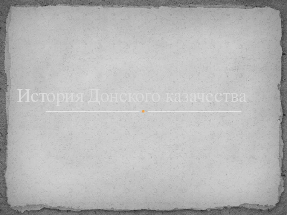 История Донского казачества