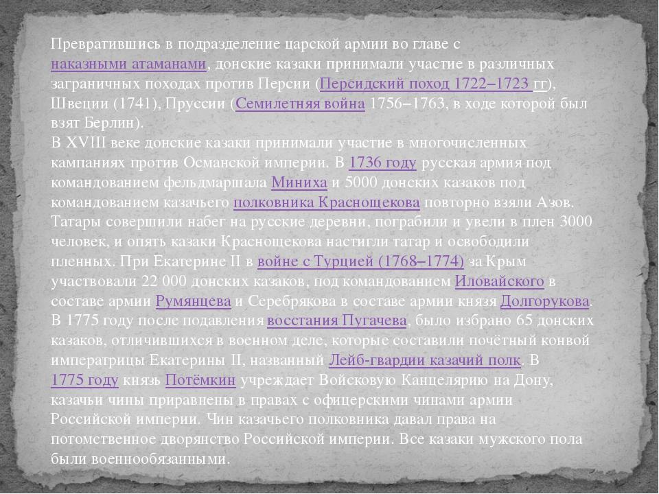 Превратившись в подразделение царской армии во главе снаказными атаманами, д...