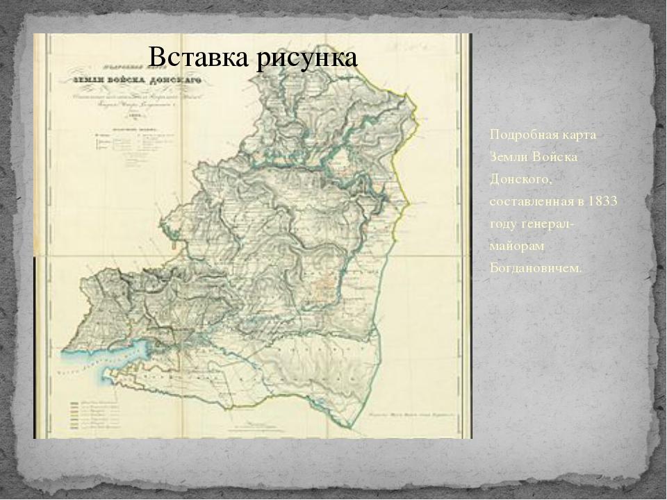 Подробная карта Земли Войска Донского, составленная в 1833 году генерал-майор...