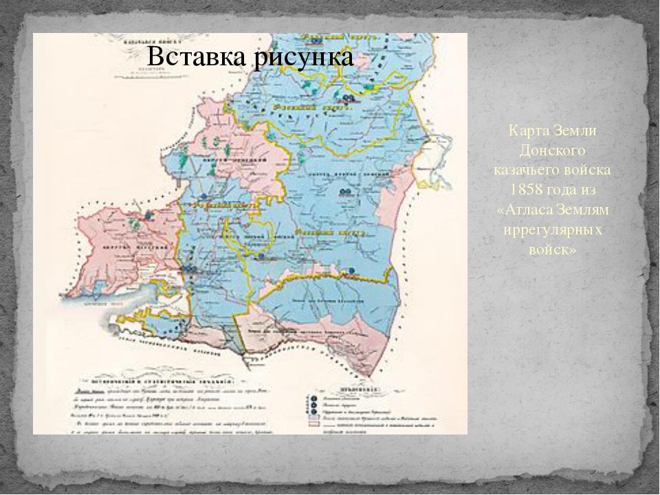 Карта Земли Донского казачьего войска 1858 года из «Атласа Землям иррегулярны...