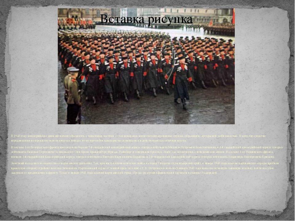 В 1943 году кавалерийские дивизии начали объединять с танковыми частями — так...