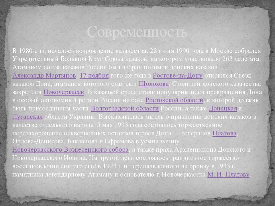 Современность В 1980-е гг. началось возрождение казачества. 28 июня 1990 года...