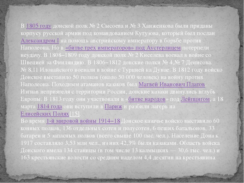 В1805 годудонской полк №2 Сысоева и №3 Ханженкова были приданы корпусу ру...