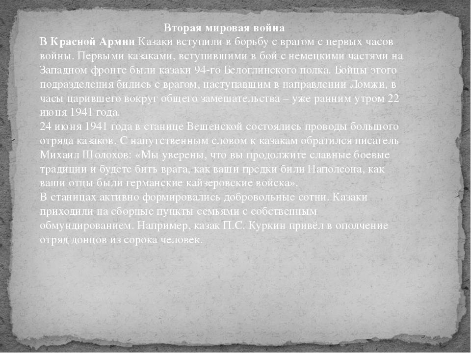 Вторая мировая война В Красной АрмииКазаки вступили в борьбу с врагом с перв...