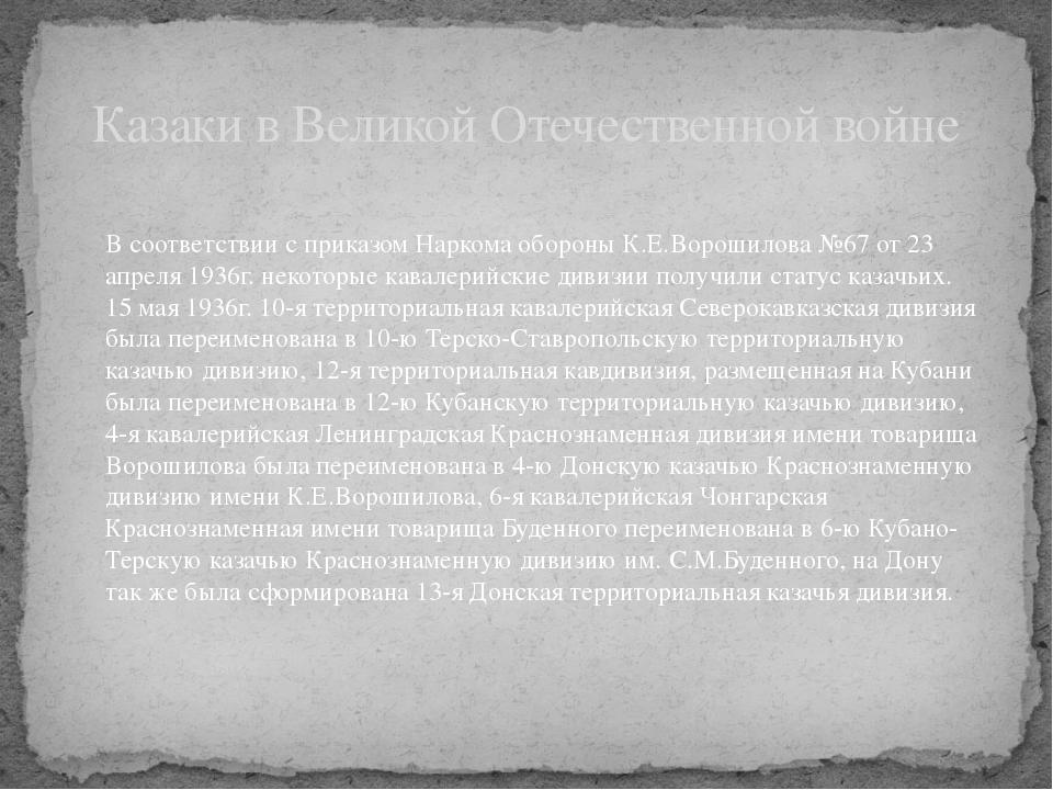 Казаки в Великой Отечественной войне В соответствии с приказом Наркома оборон...