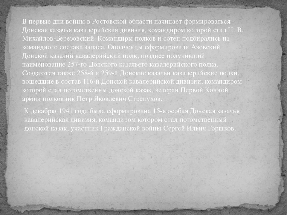 В первые дни войны в Ростовской области начинает формироваться Донская казачь...