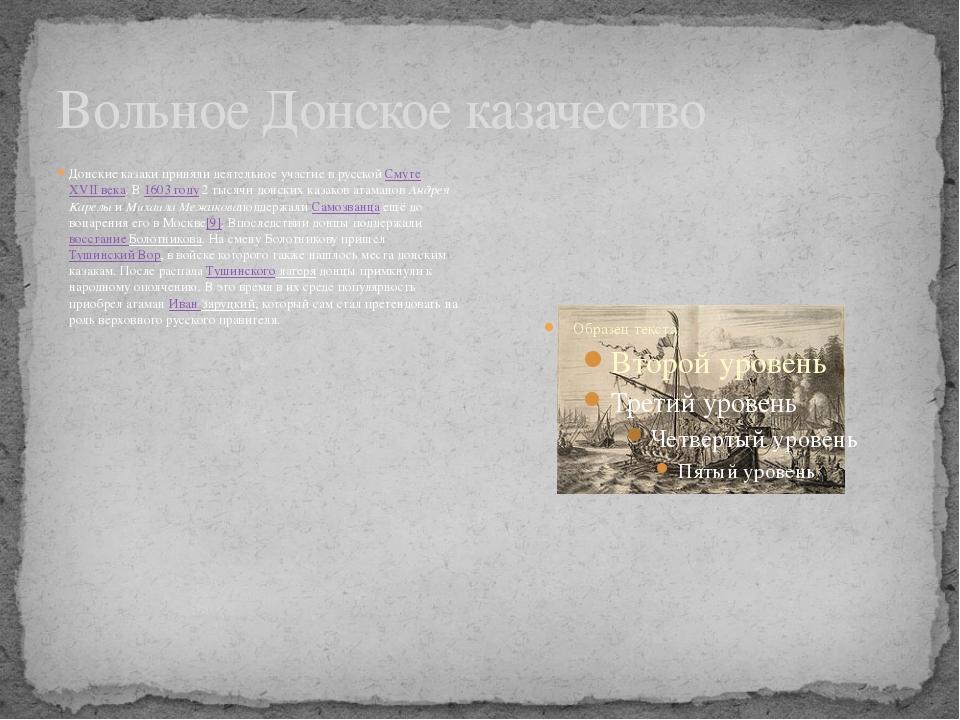 Вольное Донское казачество Донские казаки приняли деятельное участие в русско...