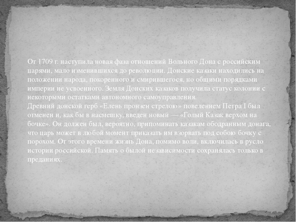 От 1709г. наступила новая фаза отношений Вольного Дона с российским царями,...