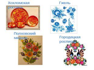 Хохломская роспись Гжель Городецкая роспись Полховский майдан