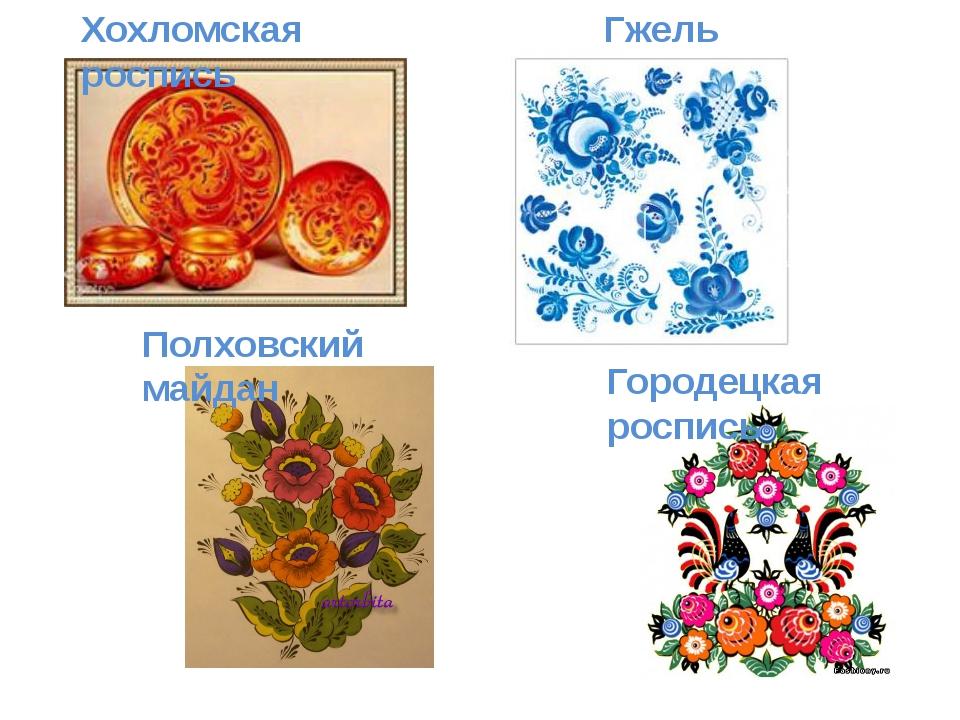 Роспись хохлома и другие росписи