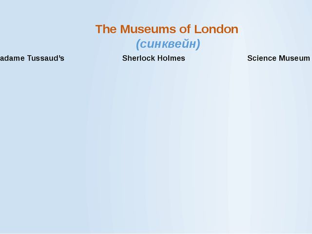 The Museums of London (синквейн) MadameTussaud's Sherlock Holmes Science Museum