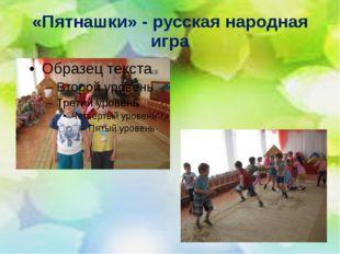 «Пятнашки» - русская народная игра