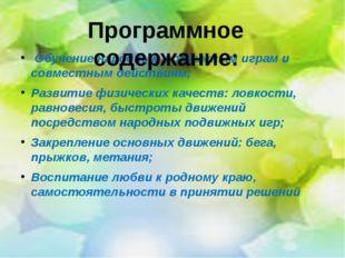 Обучение народным подвижным играм и совместным действиям; Развитие физически