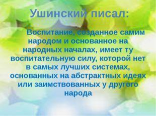 Воспитание, созданное самим народом и основанное на народных началах, имеет