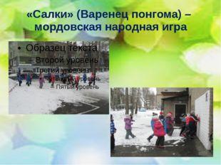«Салки» (Варенец понгома) – мордовская народная игра
