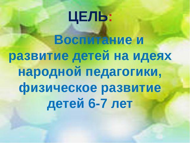 Воспитание и развитие детей на идеях народной педагогики, физическое развити...