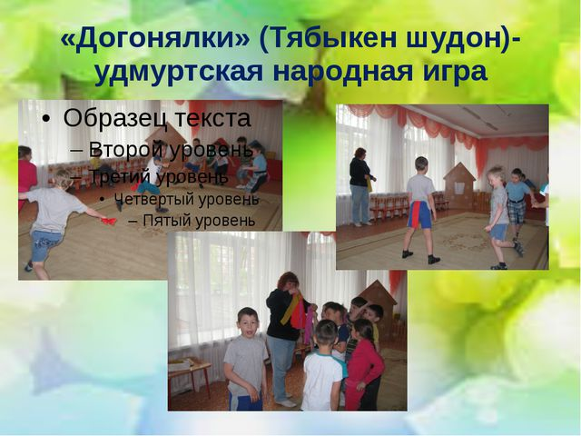 «Догонялки» (Тябыкен шудон)- удмуртская народная игра