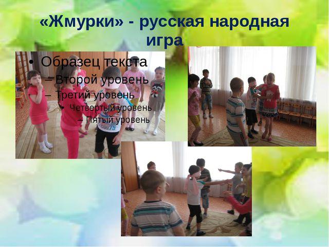 «Жмурки» - русская народная игра