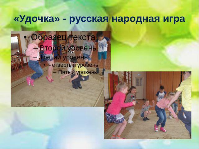 «Удочка» - русская народная игра