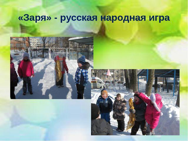 «Заря» - русская народная игра
