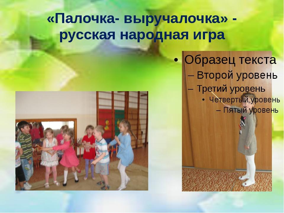 «Палочка- выручалочка» - русская народная игра