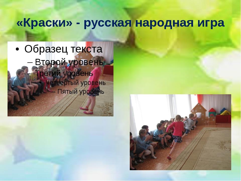 «Краски» - русская народная игра