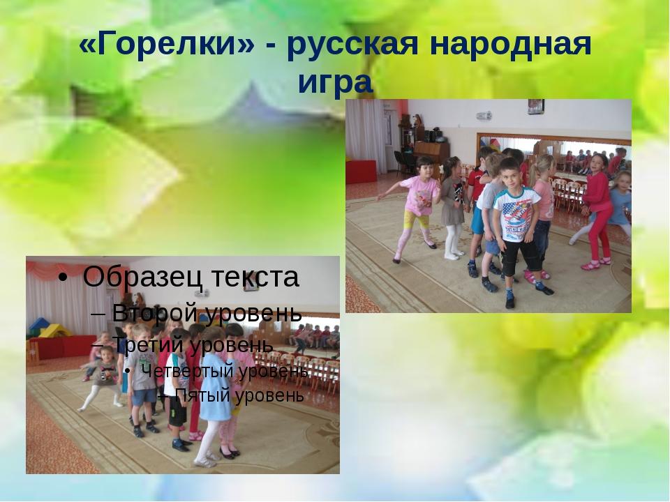 «Горелки» - русская народная игра
