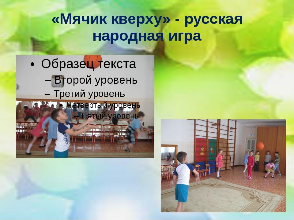 «Мячик кверху» - русская народная игра