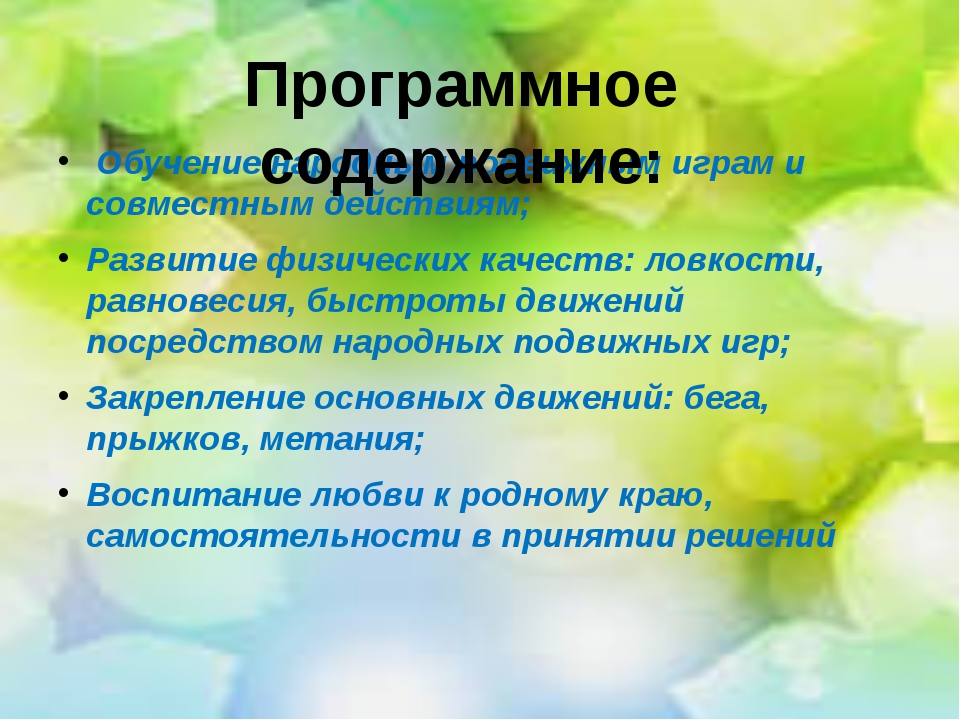 Обучение народным подвижным играм и совместным действиям; Развитие физически...