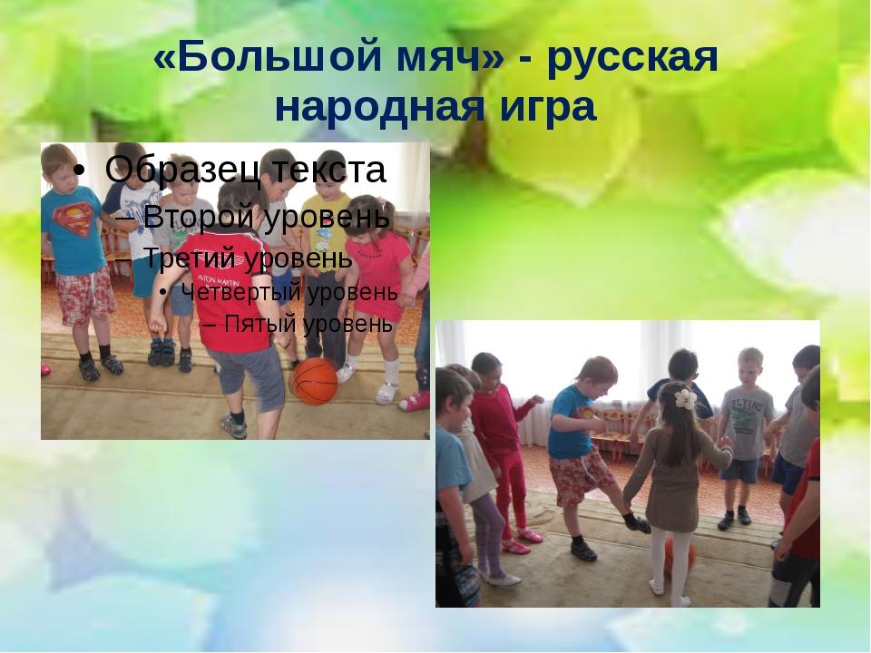 «Большой мяч» - русская народная игра
