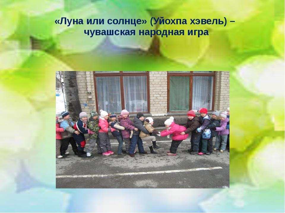 «Луна или солнце» (Уйохпа хэвель) – чувашская народная игра