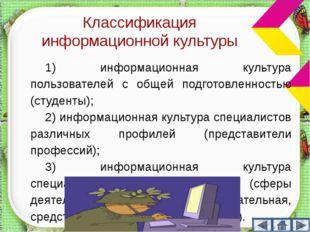 Классификация информационной культуры 1) информационная культура пользователе