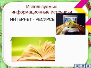 Используемые информационные источники ИНТЕРНЕТ - РЕСУРСЫ 2. Учебные пособия,