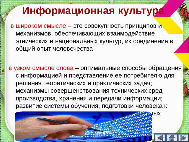 Информационная культура в широком смысле – это совокупность принципов и меха...
