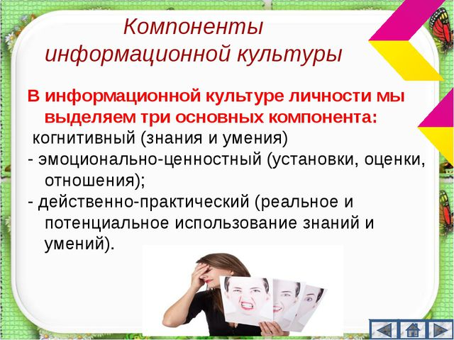 Компоненты информационной культуры В информационной культуре личности мы выде...